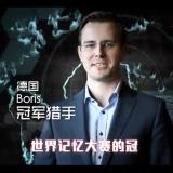 Bild: Superhirn Boris Nikolai Konrad in China